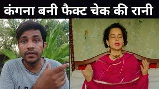 Kangana Ranaut ne Instagram par kiya Fact Check | Ashutosh Ujjwal