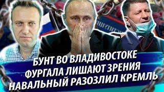 Фургала лишили зрения. Бунт во владивостоке. Навальный очень разозлил Кремль