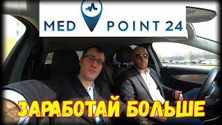 MedPoint 24 | Заработок в такси Бизнес класса во время пандемии коронавируса и карантина