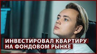 КУПИЛ АКЦИЙ НА МИЛЛИОН РУБЛЕЙ // Инвестиции с Артёмом Первушиным