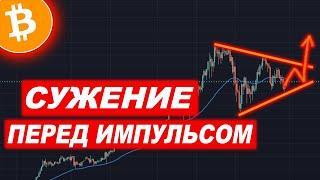 Криптовалюта БИТКОИН Прогноз — ИМПУЛЬС по BTC в течении 48часов!