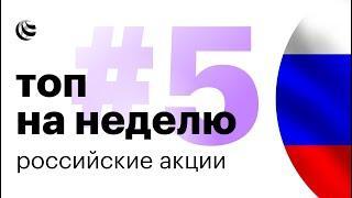 TOP PICKS #5   Российские акции - фавориты на неделю
