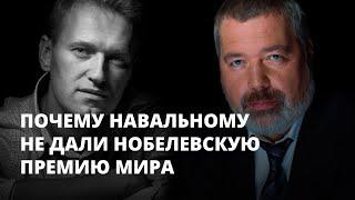 Почему Нобелевскую премию дали Муратову, а не Навальному? Алик знает всё