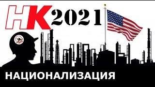 Бомбить американских олигархов в Воронеже/Как ответить США по настоящему/Федоров, Путин