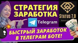 Status 7.0 быстрый заработок в интернете. Как заработать в интернете Status 7 заработок в телеграмме
