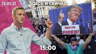Навальный возвращается в Россию. Дональду Трампу собираются объявить импичмент