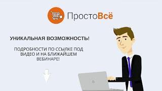 Просто Всё - первая презентация онлайн гипермаркета. Интернет-магазин НОВОГО ПОКОЛЕНИЯ!
