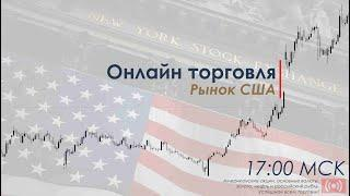 Торгуем онлайн. Рынок США. 30 Апреля 2021