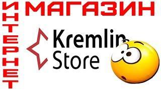 Интернет Магазин Kremlinstore. Обзор.