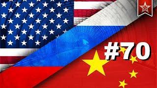 Новая холодная война? | Оптимизм на рынках | Дешевый газ | Инвестиции и факты #ИиФ 70 выпуск