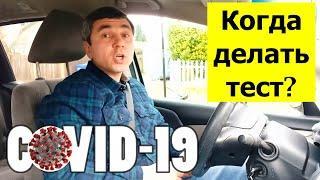 КОРОНАВИРУС в США   ТЕСТ на ковид