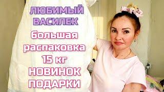 СУПЕР РАСПАКОВКА 15 кг НОВИНОК