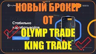 King Trade или Olymp Trade | Бинарные Опционы| Добрый трейдер!