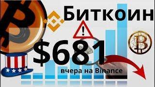 Биткоин $681 вчера на Binance. Крипточеловек (?) в сенате США