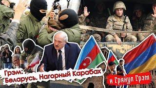 Грэм: НАВАЛЬНЫЙ обвинил Путина, VIP аресты в БЕЛАРУСИ, война в КАРАБАХЕ. ПРЯМОЙ ЭФИР