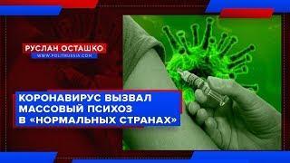 Коронавирус вызвал массовый психоз в «нормальных странах» (Руслан Осташко)