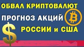 КРАХ криптовалют. Обвал акций Америки. Прогноз рынка РФ, курса рубля и доллара, биткоин, dogecoin