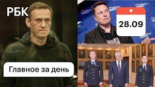 Награды для героев. Смертельный рекорд. Новое дело Навального. Угрозы Саакашвили. Маск-третий