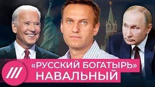 «Русский богатырь» Навальный: почему администрация Байдена заговорила о нем ещё до инаугурации