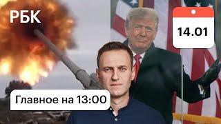 Армения и Азербайджан намеренно били по мирным жителям. Импичмент Трампу. Навальный в розыске