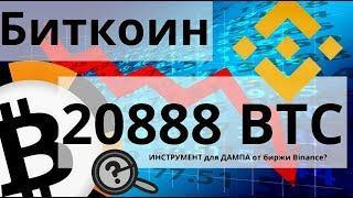 Биткоин 20888 BTC ИНСТРУМЕНТ для ДАМПА от биржи Binance?