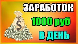 заработок в интернете. заработок от 5000 рублей, заработок 2021/ как заработать деньги в интернете