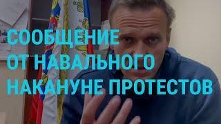 """Навальный: сообщение из """"Матросской тишины""""   ГЛАВНОЕ   22.01.21"""