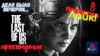 Стрим The Last of Us ™: Часть II   ПИАР взаимная подписка живой чат подписка 18+ 