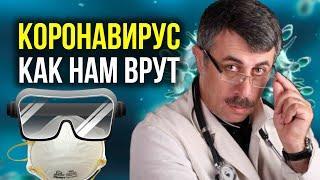 НАМ ВРУТ ПРО КОРОНАВИРУС - как защититься - Доктор Комаровский