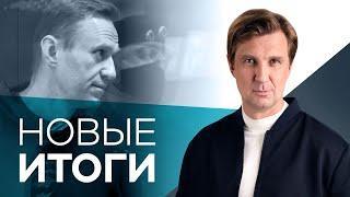 Навальный против Путина, Европа против России, Рада против Зеленского