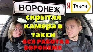 Воронеж Яндекс Такси,реальный заработок в такси. ЭКОНОМ на БИЗНЕСЕ.