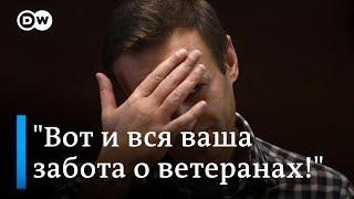 """Последнее слово Навального по делу о """"клевете на ветерана"""""""