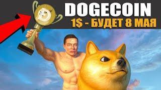 ВОТ ПОЧЕМУ БУДЕТ еще ОДИН БОЛЬШОЙ РОСТ DogeCoin! ИЛОН МАСК БУКВАЛЬНО КРИЧИТ покупать Доги / Doge