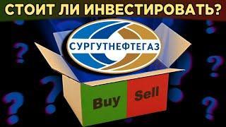 Акции Сургутнефтегаза: стоит ли покупать? Валютная кубышка, дивиденды и перспективы / Распаковка