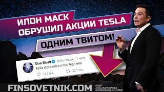 Илон Маск обвалил акции Tesla одним твитом! Пора покупать акции Tesla?