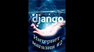 Интернет магазин. Python + Django #2. Реализация обработчика каталога и шаблоны отображения.