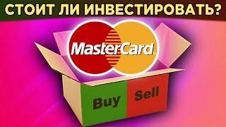 Акции MasterСard: стоит ли покупать? Сравнение с Visa: финансы, дивиденды, перспективы / Распаковка