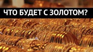 Перспективы золота, банковский кризис и акции Яндекса / Новости экономики