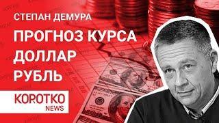 Демура — прогноз курса доллара Финансы инвестиции курс доллара USD курс рубля прогноз курса рубля