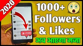 How To Increase Instagram Followers And Likes 2020 | Instagram Followers 2020 | Instagram Likes 2020