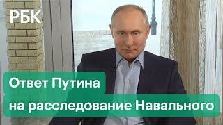 Путин ответил на расследование Навального о «дворце» в Геленджике