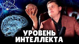 Е. Понасенков про уровень интеллекта