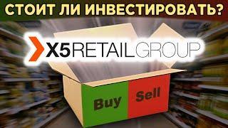 Акции X5 Retail Group: стоит ли покупать? Дивиденды, финансы, структура бизнеса / Распаковка