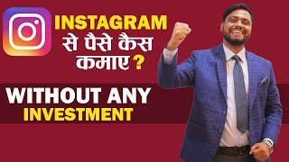 2020 मे Instagram से रोज़ के 1000 Rupees कैसे कमाए    How To Earn Money From Instagram In 2020