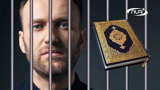 Мусульмане помогут Навальному с изучением Корана