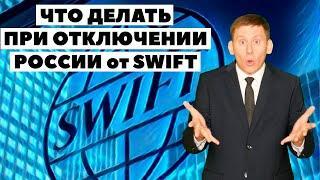 ⛔Отключение России от SWIFT, инвестиции у Interactive Brokers и блокировка денег 2021