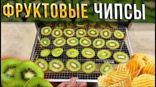 Фруктовые чипсы как бизнес!!! Полный разбор бизнес идеи - фруктовые чипсы.