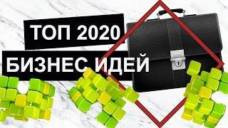 Бизнес идеи с минимальными вложениями топ 2020 бизнес идей во время карантина