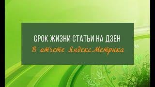 Как посмотреть срок жизни статьи на Яндекс.Дзен || Статистика по Яндекс.Метрика