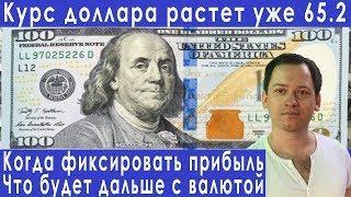 Падение курса рубля фондовый рынок растет прогноз курса доллара евро рубля валюты на октябрь 2019